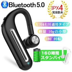 ブルートゥースイヤホン ワイヤレスイヤホン Bluetooth 4.2 重低音 ヘッドセット 片耳 高音質 耳掛け型 スポーツ IPX4級防水 左耳&右耳通用タイプ 180°回転