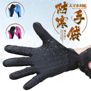 【防寒防風】 ウェットスーツのような材質のスマホ対応 防寒・防風グローブです。  【スマホ操作】 人...