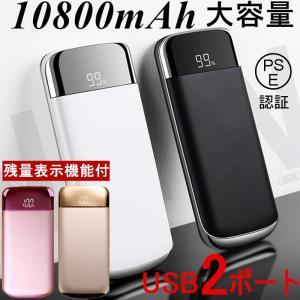 大容量 10800mAh LED残量表示 モバイルバッテリー iOS/Android対応 充電器 LED大液晶 iphoneX iphone8 plus Xperia XZ2 急速充電【PL保険加入済み】送料無料