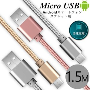 急速充電・スピードデータ転送。  高級な金属材質で出来上がった品、接触口安全性保証。  micro ...