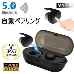 Bluetooth 5.0 ブルートゥースイヤホン HIFI高音質 ワイヤレスイヤホン 充電式収納ケ...