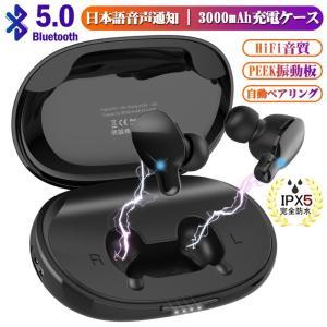 ワイヤレスイヤホン Bluetooth 5.0 完全ワイヤレス ヘッドセット 高音質 左右分離型 3...