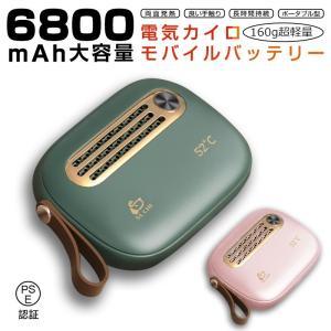 電気カイロ 6800mAh 大容量 充電式カイロ レトロ オシャレ 即熱 モバイルバッテリーモード ...