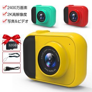 子供用カメラ 子供用デジタルカメラ【最新版】32GB メモリカード付き 2インチIPS画面 4 倍デ...