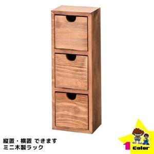 木製のミニチェストはなにかと収納に優れていて使い勝手のよいアイテムです。         今回はレト...