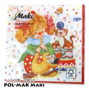 ペーパーナプキン POL-MAK Maki ピエロ ポーランド製 ペーパータオル コラージュ デコレーション 紙ナプキン おしゃれ かわいい 誕生日 テーブル テキスタイル
