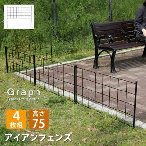 ガーデンフェンス 4枚組 おしゃれ フェンス diy 庭 柵 鉄製 ガーデン アイアンフェンス 外構...