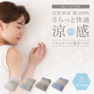 さらっと快適 天然素材(綿100%)涼感ドライコットン 抗ウィルス・抗菌機能付きの敷きパッド ダブル グレー smafy