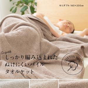 さらっと快適 ぬけにくいパイル 天然素材(綿100%)のタオルケット SD セミダブル グレー smafy