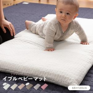 mofua(モフア) イブル CLOUD柄 ベビーマット(キルトカバー付)68×120cm オフホワイト smafy