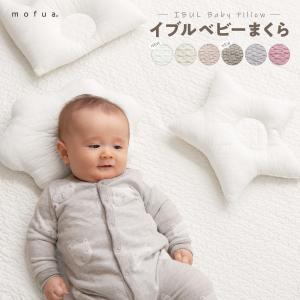 mofua(モフア) イブル CLOUD柄 ベビーまくら (おうかん) スモーキーピンク smafy