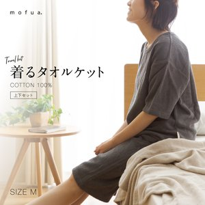 【処分特価】mofua 綿100% 着るタオルケット Mサイズ ホワイト×ネイビー smafy