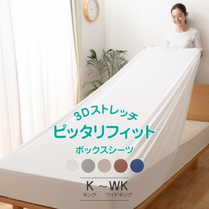 3Dストレッチ ピッタリフィットボックスシーツ K-WK グレー smafy