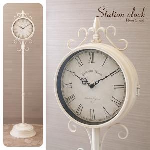 【両面時計】ステーションクロック[フロアスタンド]Ivory (AK200303IV)|smafy
