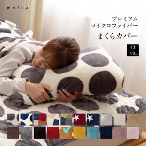 mofua プレミアムマイクロファイバー枕カバー (43×90cm) アプリコット