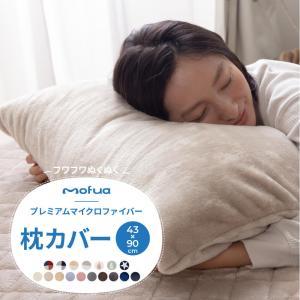mofua プレミアムマイクロファイバー枕カバー (43×90cm) チェック柄レッド