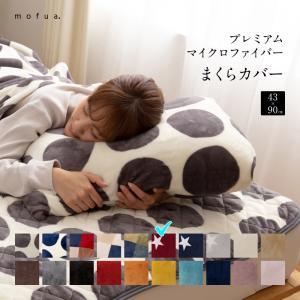 mofua プレミアムマイクロファイバー枕カバー (43×90cm) 星柄ワインレッド