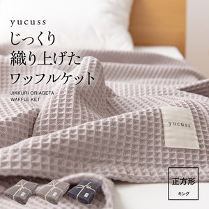 yucuss じっくり織り上げたワッフルケット 正方形 キング(200×200cm) ネイビー smafy