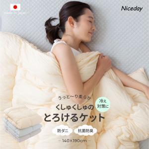日本製 洗える くしゅくしゅのとろけるケット(わたいり・抗菌防臭) シングル ブルー smafy