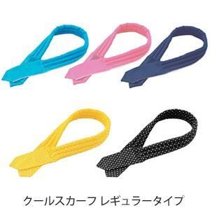 ひえひえ〜る クールスカーフ 5色から選択! 男女兼用 smafy