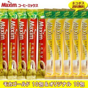 (DM便送料無料) (お試し) マキシム Maxim オリジナルコーヒー10包&モカゴールド10包|smafy