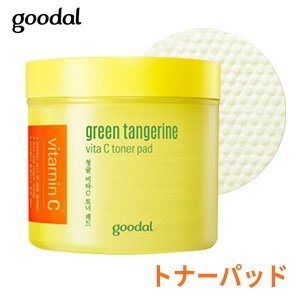 Goodal・グーダル グリーンタンジェリン ビタC トナーパッド(70枚) 吹き出物・皮脂・角質ケア smafy