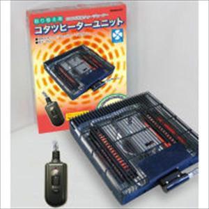 クレオ工業 KREO NN-8064ACE コタツヒーターユニット 600W ファン付 手元コントローラ 取り換え用|smafy