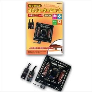 クレオ工業 KREO NN-8940ACE コタツヒーターユニット 600W 人感センサー付 手元コントローラ 取り換え用