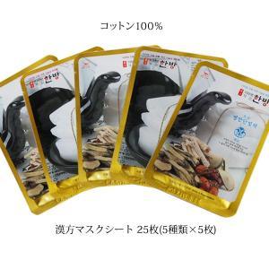 漢方シートマスクパック 25枚 (5種X5枚) smafy