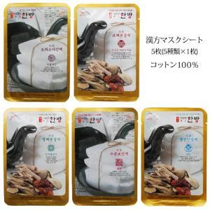 漢方マスクシートパック 5枚 (お試し) smafy