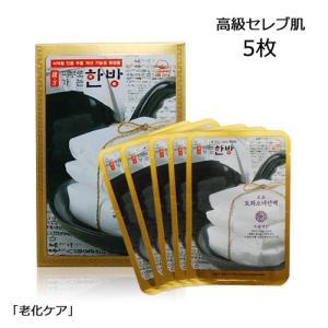 漢方 シートマスク 高級セレブ肌 5枚(1種×5枚) smafy
