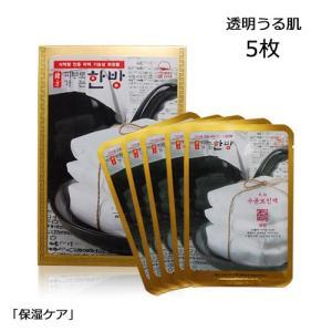 漢方 シートマスク 透明うる肌 5枚(1種×5枚) smafy
