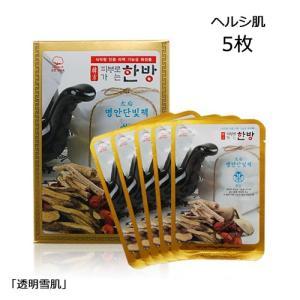 漢方 シートマスク 極透明肌 5枚(1種×5枚) smafy
