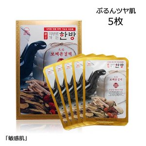 漢方 シートマスク ぷるツヤ肌 5枚(1種×5枚) smafy
