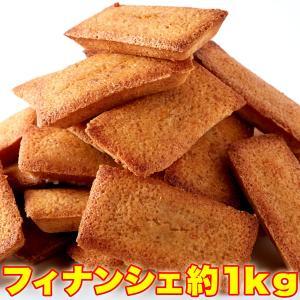 有名洋菓子店の高級 フィナンシェ1kg smafy