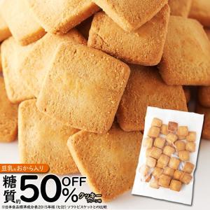 豆乳&おから入り 糖質約50%OFFクッキー200g(プレーン味)|smafy