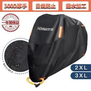 バイクカバー 防水 紫外線防止 盗難防止 収納バッグ付き 高品質 300D厚手 XXXL|smagenshop