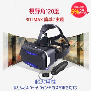 VR ゴーグル 3Dメガネ VR リモコン・ヘッドバンド付き 軽量 超3D映像効果 視野角調節 近視...