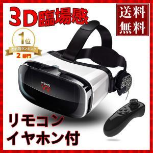 vrゴーグル iphone アンドロイド対応 超3D 360...