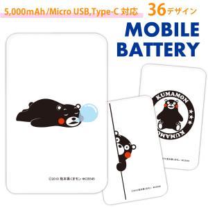くまモン モバイルバッテリー 4000mAh スマホ 充電器 軽量 iPhone Galaxy Xperia AQUOS ARROWS iPhone11 Pro Max SO-03L Huawei type-c ギフト ゆるキャラ|smaho-case-i-dacs