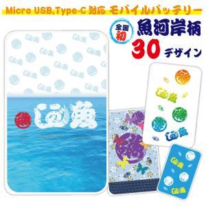 魚河岸 港名入れ モバイルバッテリー 軽量 4000mAh スマホ 充電器 iPhone Galaxy Xperia AQUOS ARROWS iPhone11 Pro Max SO-03L Huawei type-c タイプC ギフト|smaho-case-i-dacs