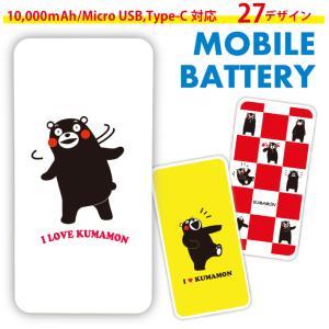 くまモン モバイルバッテリー 10000mAh スマホ 充電器 電子タバコ iPhone Galaxy Xperia AQUOS ARROWS iPhone11 Pro Max Huawei type-c ギフト ゆるキャラ|smaho-case-i-dacs