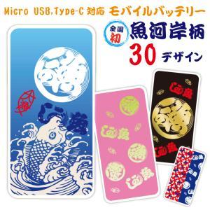 魚河岸 港名入れ モバイルバッテリー 10000mAh スマホ 充電器 電子タバコ iPhone Galaxy Xperia AQUOS ARROWS iPhone11 Pro Max SO-03L Huawei type-c ギフト|smaho-case-i-dacs