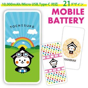 とち介 モバイルバッテリー 10000mAh スマホ 充電器 電子タバコ iPhone Galaxy Xperia AQUOS ARROWS iPhone11 Pro Max SO-03L Huawei type-c ギフト ゆるキャラ|smaho-case-i-dacs