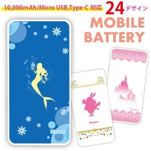 モバイルバッテリー 名入れ 10000mAh ディズニー プリンセス スマホ 充電器 電子タバコ iPhone Galaxy Xperia AQUOS ARROWS iPhone11 Huawei type-c ギフト|smaho-case-i-dacs