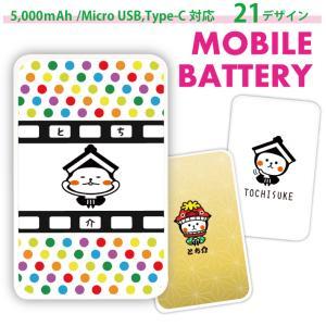 とち介 モバイルバッテリー グッズ 4000mAh スマホ 充電器 軽量 iPhone Galaxy Xperia AQUOS ARROWS iPhone11 Pro Max SO-03L Huawei type-c ギフト ゆるキャラ|smaho-case-i-dacs