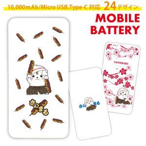 さのまる モバイルバッテリー 10000mAh スマホ 充電器 電子タバコ iPhone Galaxy Xperia AQUOS ARROWS iPhone11 Pro Max Huawei type-c ギフト ゆるキャラ|smaho-case-i-dacs