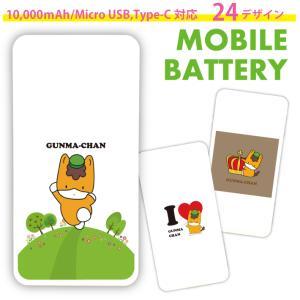 ぐんまちゃん モバイルバッテリー 10000mAh スマホ 充電器 電子タバコ iPhone Galaxy Xperia AQUOS ARROWS iPhone11 Pro Max Huawei type-c ギフト ゆるキャラ|smaho-case-i-dacs