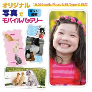 モバイルバッテリー 写真 10000mAh スマホ 充電器 電子タバコ iPhone Galaxy Xperia AQUOS ARROWS iPhone11 Pro Max SO-03L Huawei type-c タイプC ギフト|smaho-case-i-dacs