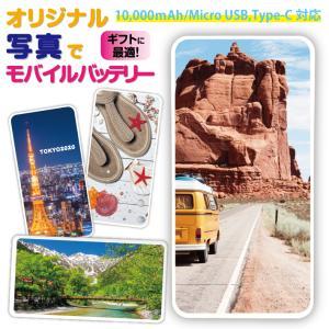 モバイルバッテリー 写真 10000mAh スマホ 充電器 電子タバコ iPhone Galaxy Xperia AQUOS ARROWS iPhone11 Pro Max SO-03L Huawei type-c ギフト|smaho-case-i-dacs